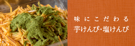 土佐伝統製法[自然素材のお菓子]